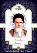 پوستر/ سالروز رحلت حضرت امام خمینی(ره)