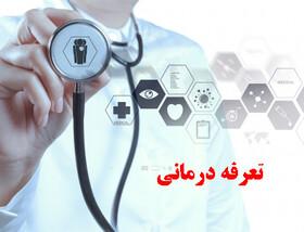 تعرفه های خدمات درمانی برای سال ۹۹ منتشر شد