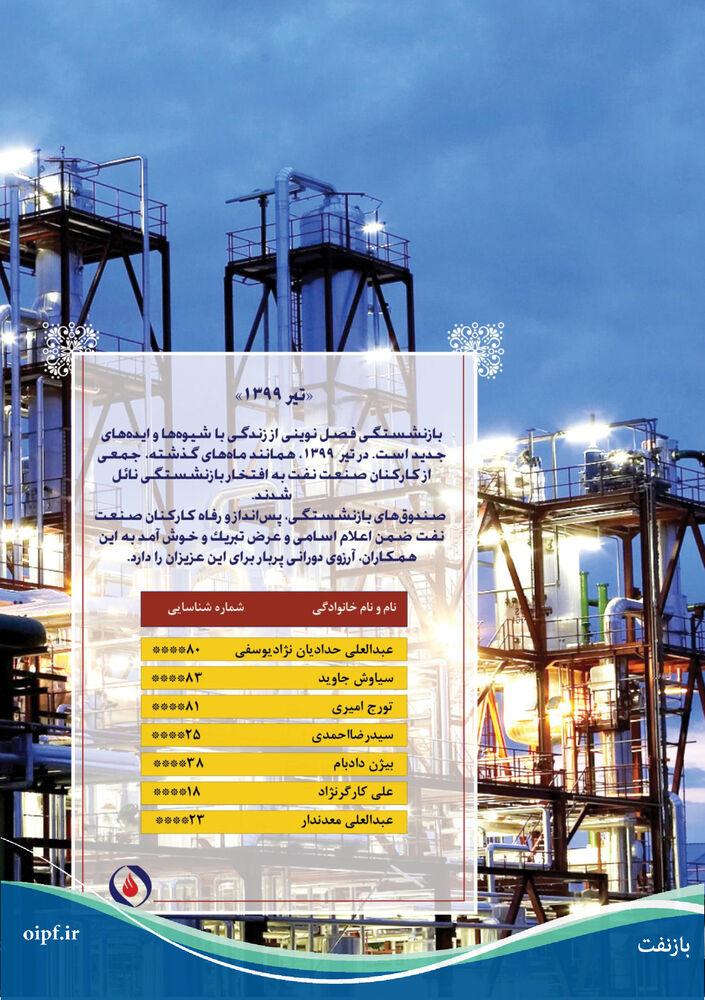 تبریک و خداقوت به بازنشستگان تیرماه ۹۹ صنعت نفت