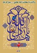 پوستر/ ولادت امام هادی(ع)