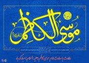 پوستر/ ولادت امام موسی کاظم(ع)