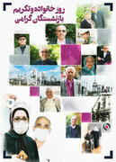 پوستر/ روز خانواده و تکریم بازنشستگان