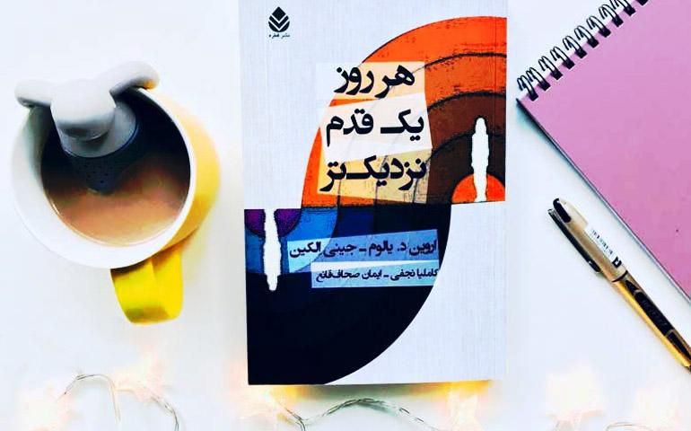 معرفی کتاب / هر روز یک قدم نزدیک تر