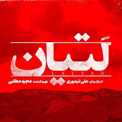 ببینیم / معرفی فیلم سینمایی لتیان