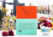 معرفی کتاب / در باب اعتماد به نفس