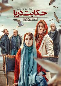 ببینیم / معرفی فیلم سینمایی حکایت دریا