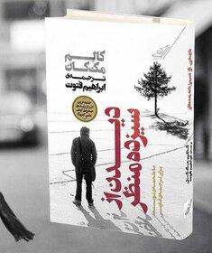 معرفی کتاب/ دیدن از سیزده منظر نوشته کالُم مککان