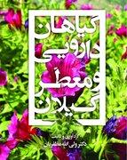 معرفی کتاب/ گیاهان دارویی و معطر گیلان تالیف دکتر ولی الله مظفریان