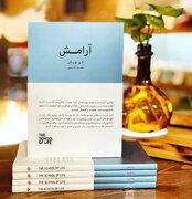 معرفی کتاب/ آرامش، نوشته آلن دوباتن