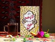 معرفی کتاب/ آبنبات هل دار نوشته مهرداد صدقی