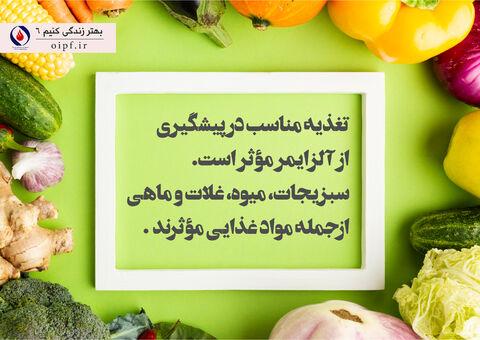 پیام سلامت شماره 6