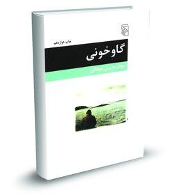 معرفی کتاب / رمان گاوخونی نوشته جعفر مدرس صادقی