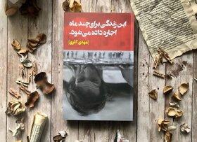 معرفی کتاب «این زندگی برای چند ماه اجاره داده میشود»