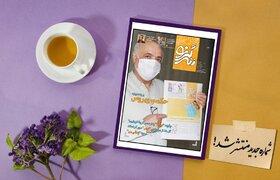 نسخه الکترونیکی نشریه زندگینو شماره ۳۱۴