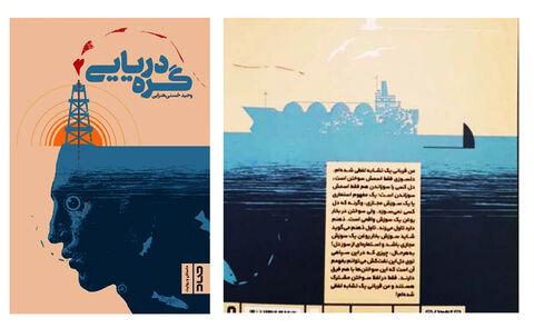کتاب گره دریایی