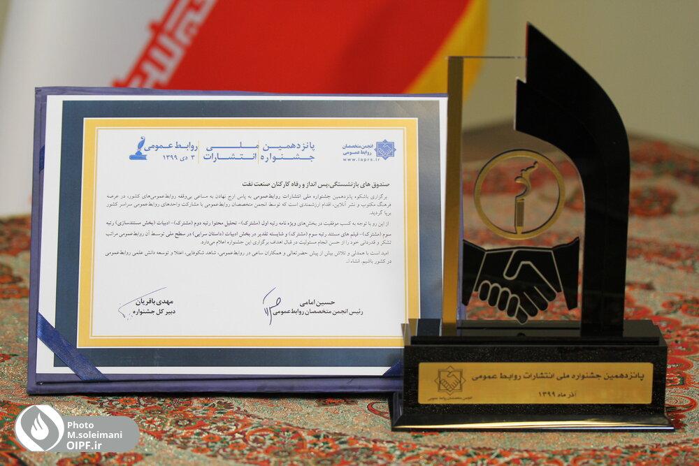 کسب عناوینی در پانزدهمین جشنواره ملی انتشارات روابط عمومی