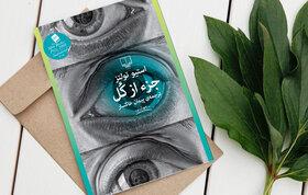 معرفی کتاب «از جزء به کل» + دانلود