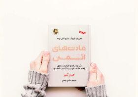 معرفی کتاب صوتی / عادت های اتمی