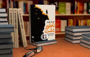 معرفی کتاب صوتی/ ناطور دشت