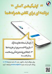 """""""اپلیکیشن آسان"""" برنامه ای برای تلفن همراه شما"""