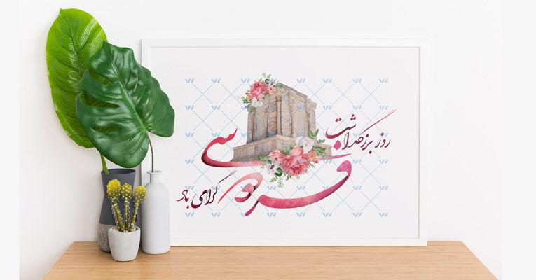 روز بزرگداشت فردوسی گرامی باد