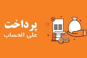 زمان پرداخت مبالغ علی الحساب؛ هفته اول خردادماه