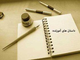 داستانک «بهترین قلب دنیا»
