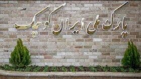 ایران کوچک را میشناسید؟