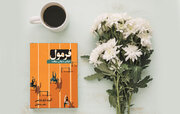 """معرفی کتاب """"فرمول؛ قوانین جهانی موفقیت"""""""