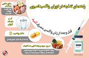 راهنمای تغذیه در دوران واکیسناسیون