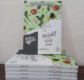 """کتاب """" آشپزی، لذت، سلامتی"""" منتشر شد"""