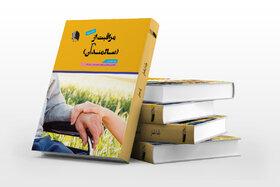 کتابهای منتشر شده درباره سالمندان