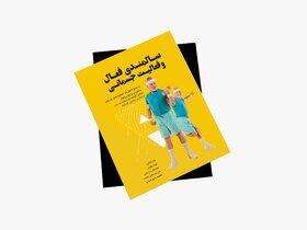 مطاله کتاب سالمندی فعال و فعالیت جسمانی
